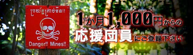 アキラ地雷博物館×日本人応援団の団員にご登録ください。